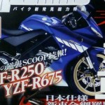YOUNG Magazine's Yamaha YZF-R250 rendering