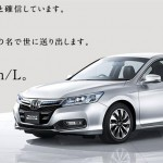 Japan bound 2014 Honda Accord Hybrid revealed