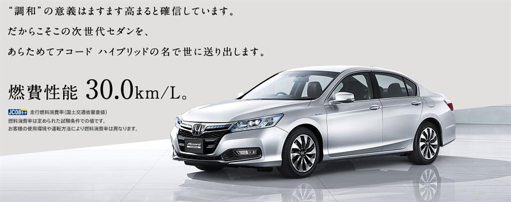 2014 Honda Accord Hybrid-2
