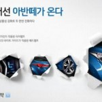 Hyundai Elantra facelift 2014 teased in Korea